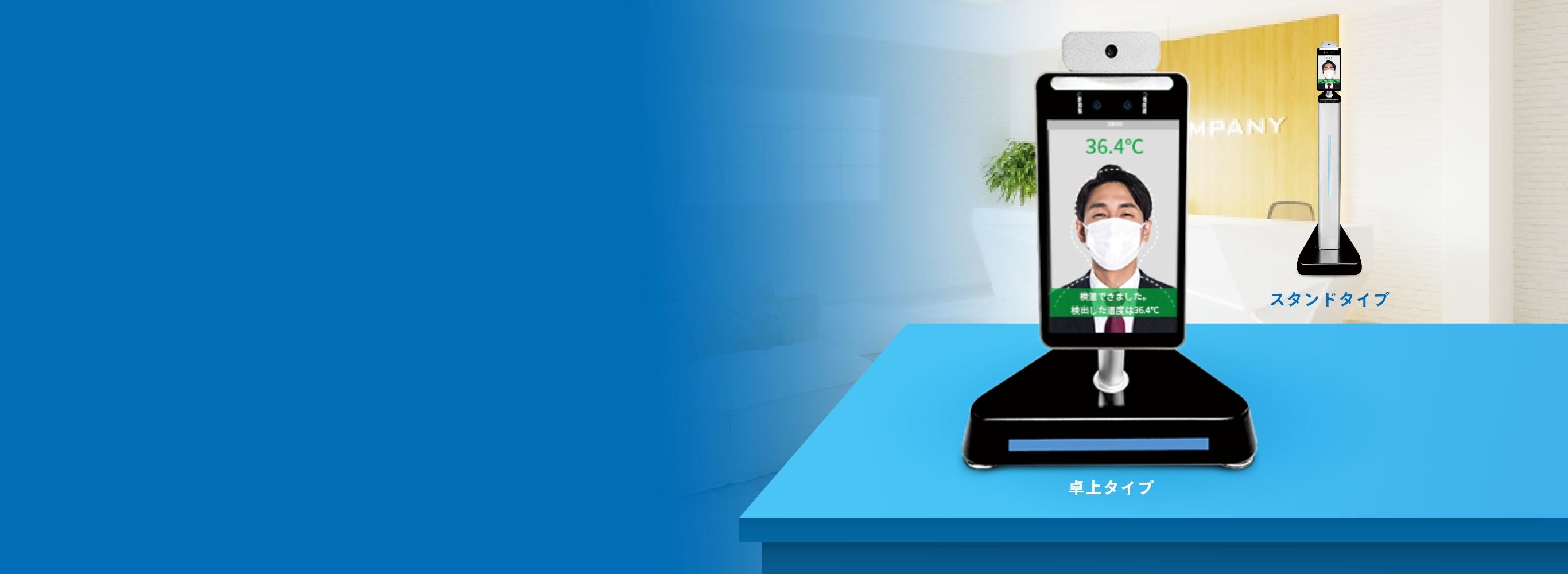自動検温システム フェイスサーモ 使用イメージ