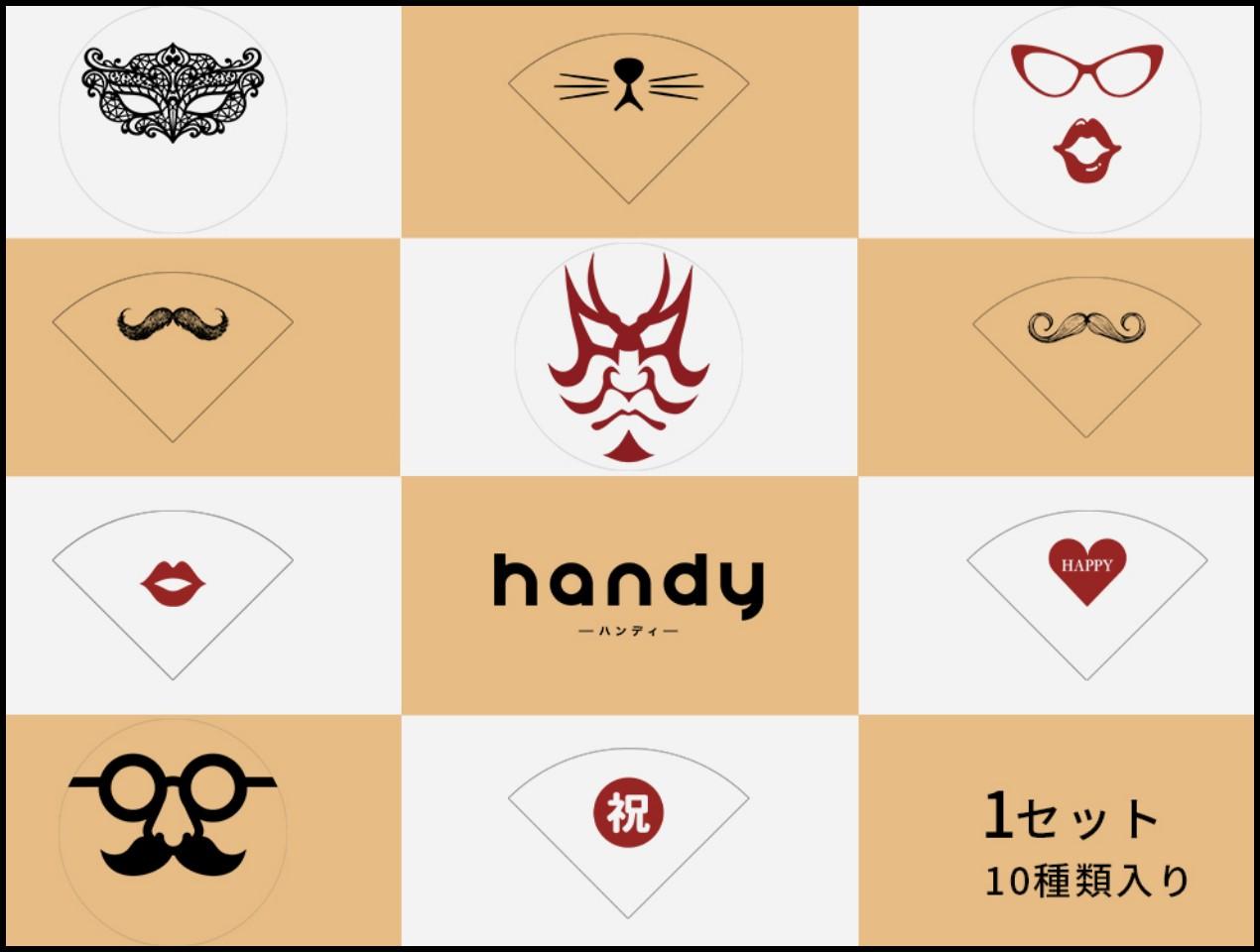 【handy】 - 手持ちタイプのおもしろシールド (10種入り) 飛沫感染対策商品
