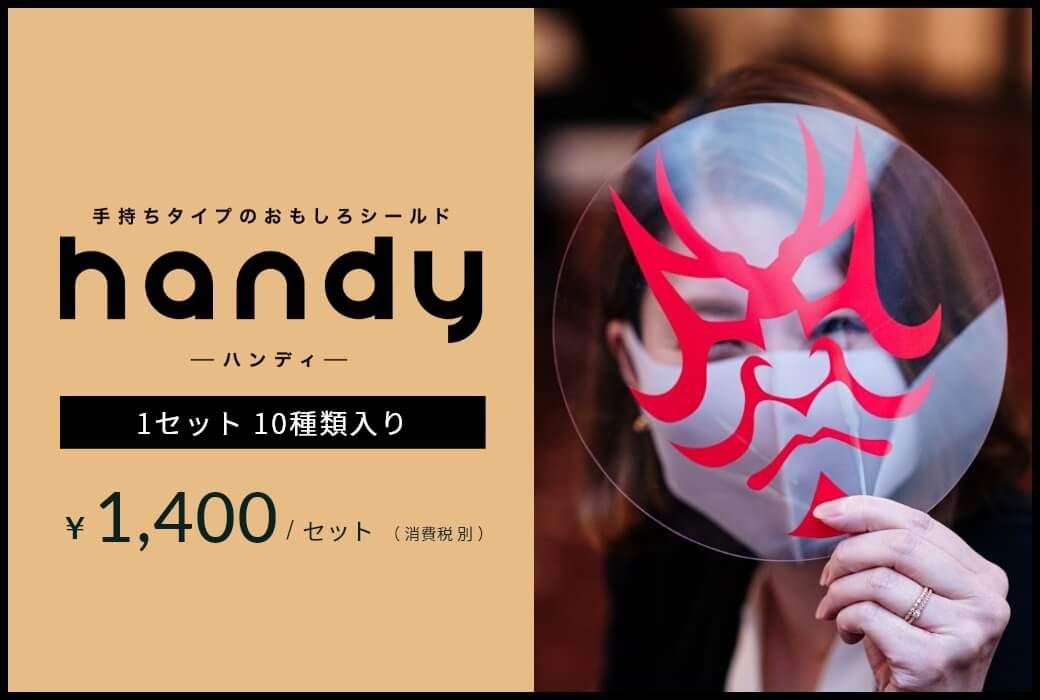手持ちタイプのおもしろシールドhandy(ハンディ)特集ページ