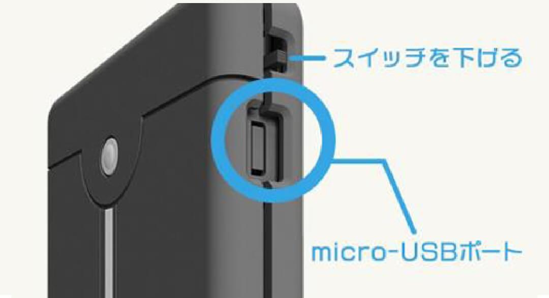 micro-USB給電を使用する場合