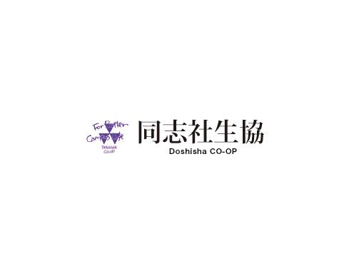 サムネイル_同志社生協様での飛沫感染対策商品のご利用アンケート