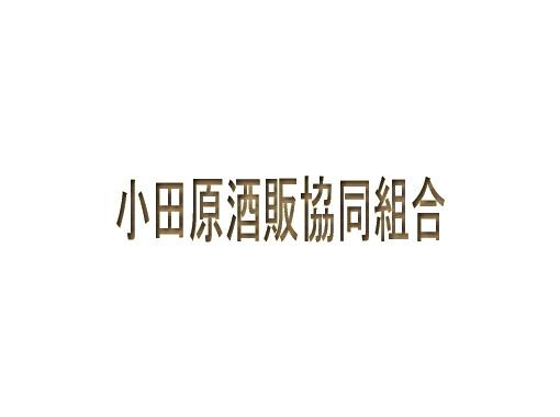 サムネイル_小田原酒販協同組合様での飛沫感染対策商品のご利用アンケート