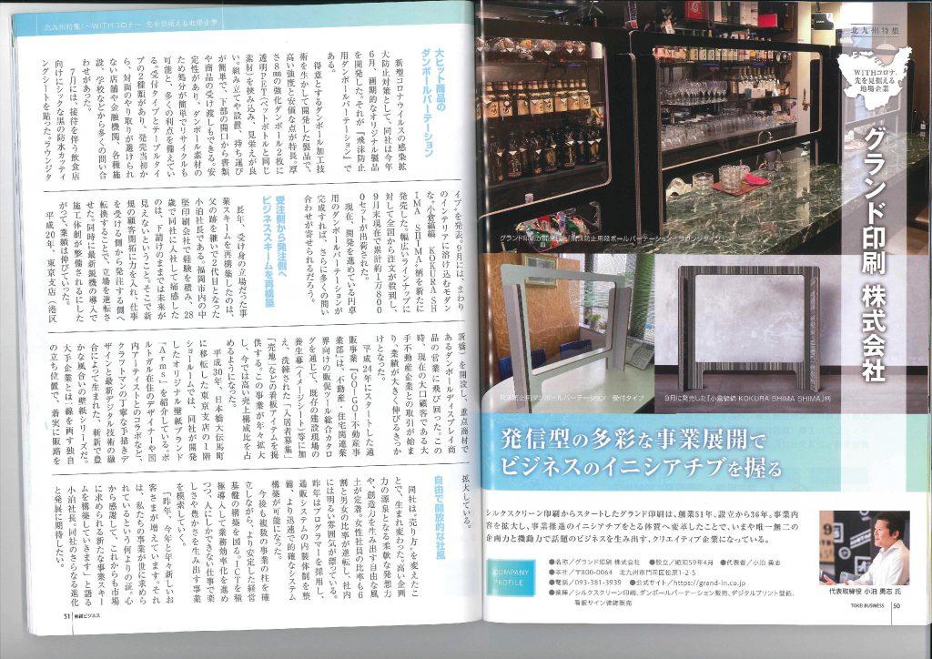 「東経ビジネス」に掲載されました。