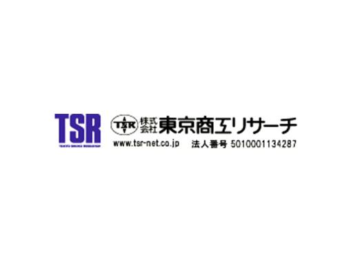 (株)東京商工リサーチ様