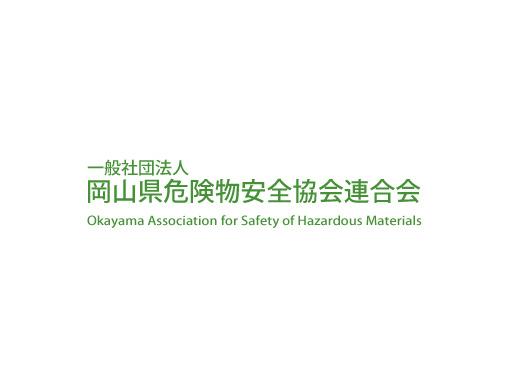 (一社)岡山県危険物安全協会連合会様