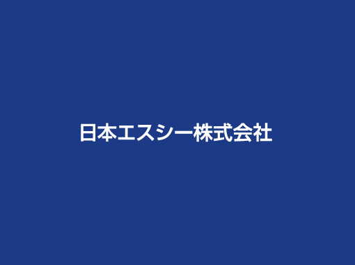 日本エス・シー㈱様