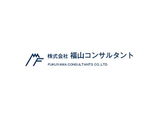 株式会社福山コンサルタント様